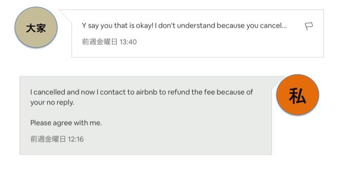 airbnb 詐欺 長期