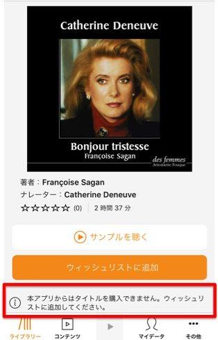 audible フランス語 amazon オーディオブック